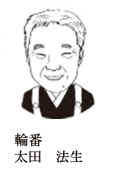 輪番 太田法生
